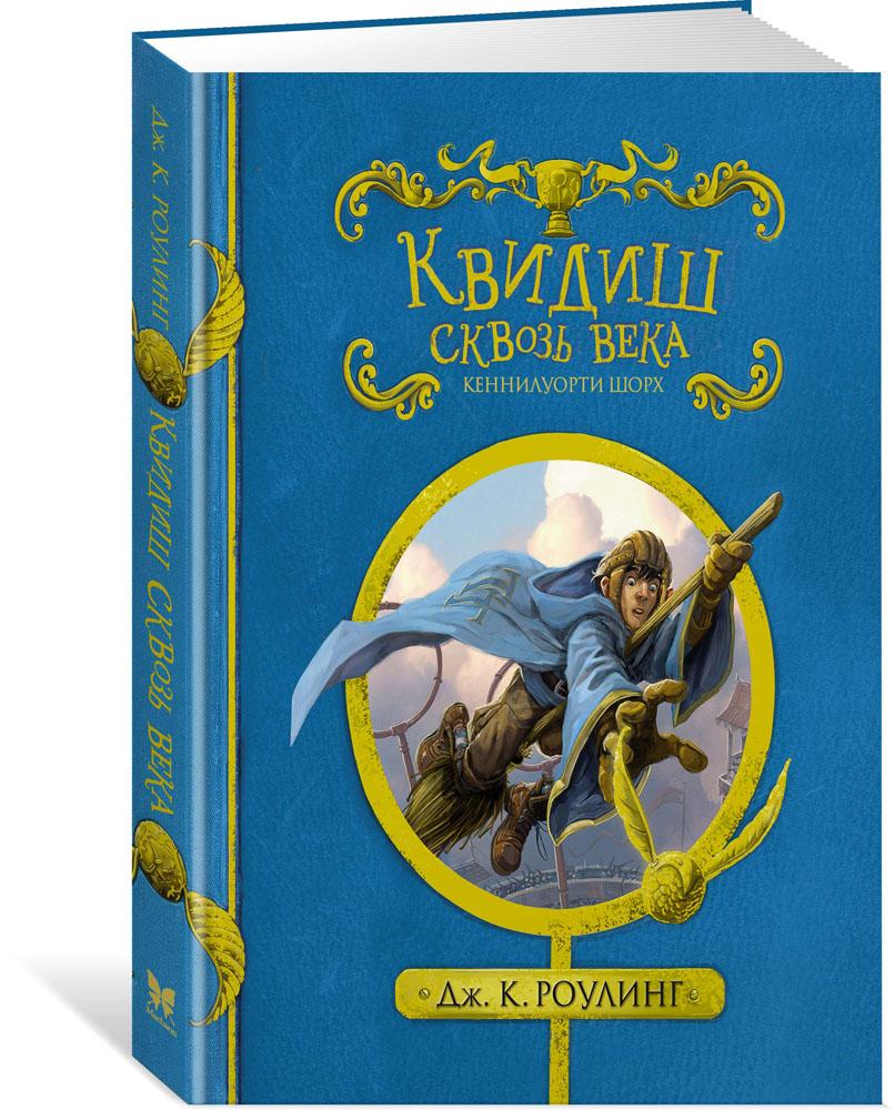 Дж. К. Роулинг Квидиш сквозь века ISBN: 978-5-389-12731-9
