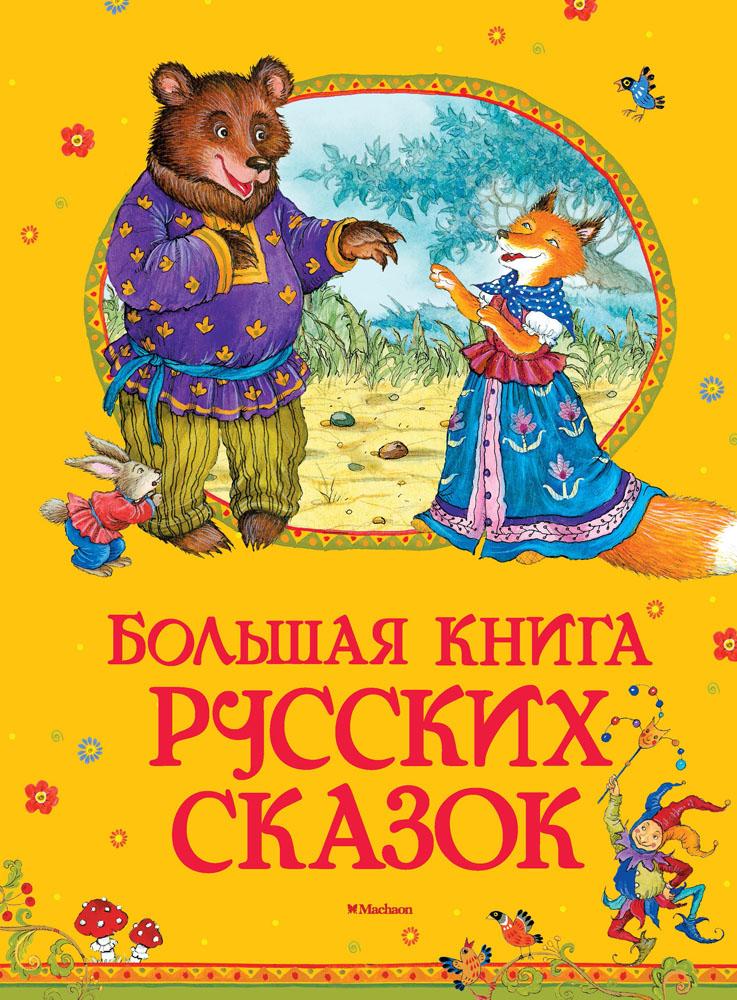 Большая книга русских сказок ISBN: 978-5-389-12980-1