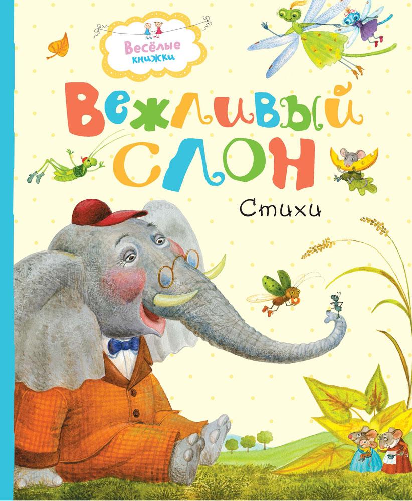 9785389130081 - Вежливый слон - Книга