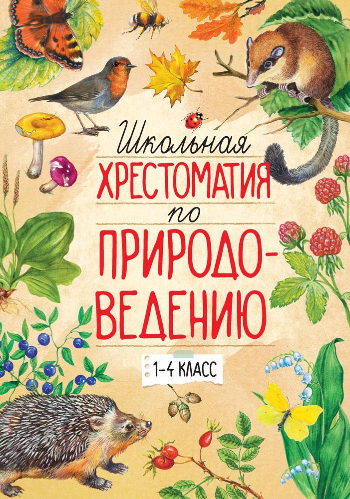 9785389131330 - Школьная хрестоматия по природоведению. 1-4 класс - Книга