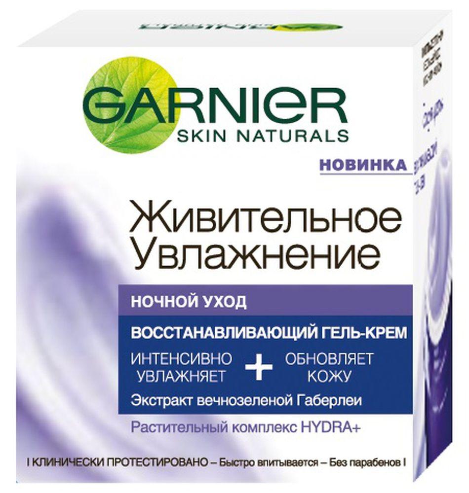 Garnier Крем-гель для лица Живительное Увлажнение, восстанавливающий, ночной, 50 млC5538800Ночной восстанавливающий гель-крем Живительное увлажнение - это новый ночной уход от Гарньер, который поддерживает естественный процесс регенерации вашей кожи в течение ночи для еще более красивой и сияющей кожи на протяжении всего дня.Крем для лица подходит для ежедневного ночного применения. Легкая тающая текстура гель-крема мгновенно впитывается, не оставляя жирной пленки на коже, и дарит вам ощущение, что кожа дышит всю ночь. Подходит для любого, даже для чувствительного типа кожи. Товар сертифицирован.