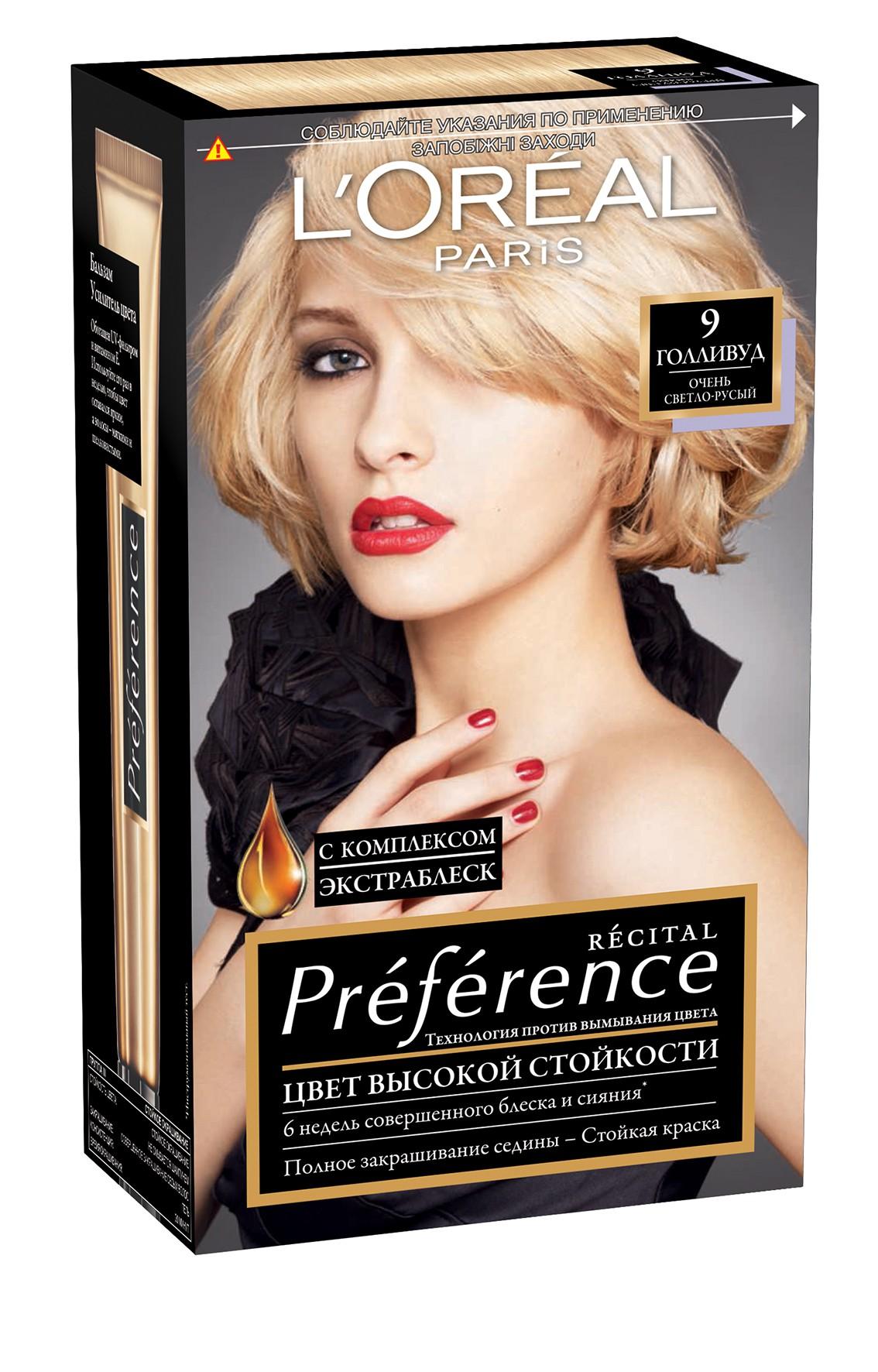 LOreal Paris Стойкая краска для волос Preference, оттенок 9, ГолливудA6211227Краска для волос Лореаль Париж Преферанс - премиальное качество окрашивания! Она создана ведущими экспертами лабораторий Лореаль Париж в сотрудничестве с профессиональным колористом Кристофом Робином. В результате исследований был разработан уникальный состав краски, основанный на более объемных красящих пигментах. Стойкая краска способна дольше удерживаться в структуре волос, создавая неповторимый яркий цвет, устойчивый к вымыванию и возникновению тусклости. Комплекс Экстраблеск добавит блеска насыщенному цвету волос. Красивые шелковые волосы с насыщенным цветом на протяжении 8 недель после окрашивания!В состав упаковки входит: флакон гель-краски (60 мл), флакон-аппликатор с проявляющим кремом (60 мл), бальзам Усилитель цвета (54 мл), инструкция, пара перчаток.1. Стойкий сияющий цвет 2. Делает волосы мягкими и шелковистыми 3. Полное закрашивание седины