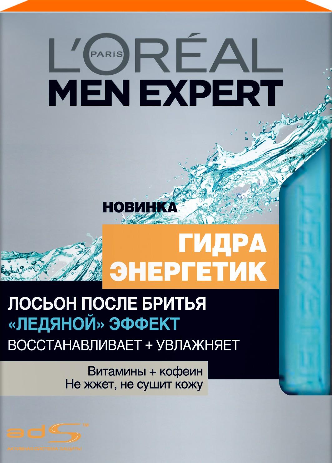 LOreal Paris Men Expert Лосьон после бритья Гидра Энергетик, Ледяной эффект, увлажняющий, восстанавливающий, 100 млA5993300Cредство после бритья нового поколения от MEN EXPERT!Морозная мята, терпкие нотки бергамота - «Ледяной» эффект от MEN EXPERT - это освежающий лосьон после бритья, обогащенный витаминами и кофеином.