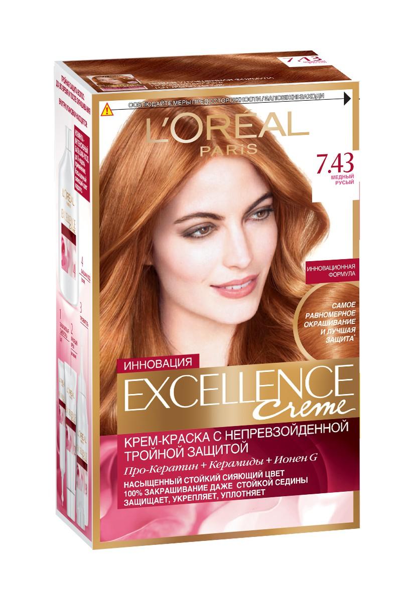 LOreal Paris Стойкая крем-краска для волос Excellence, оттенок 7.43, Медный русыйA6090228Крем-краска для волос Экселанс защищает волосы до, во время и после окрашивания. Уникальная формула краскииз Керамида, Про-Кератина и активного компонента Ионена G, которые обеспечивают 100%-ное окрашивание седины и способствуют длительному сохранению интенсивности цвета. Сыворотка, входящая в состав краски, оказывает лечебное действие, восстанавливая поврежденные волосы, а густая кремовая текстура краски обволакивает каждый волос, насыщая его интенсивным цветом. Специальный бальзам-уход делает волосы плотнее, укрепляет их, восстанавливая естественную эластичность и силу волос. В состав упаковки входит: защищающая сыворотка (12 мл), флакон-аппликатор с проявителем (72 мл), тюбик с красящим кремом (48 мл), флакон с бальзамом-уходом (60 мл), аппликатор-расческа, инструкция, пара перчаток.1. Укрепляет волосы 2. Защищает их 3. Придает волосам упругость 3. Насыщеннный стойкий сияющий цвет 4. Закрашивает до 100% седых волос