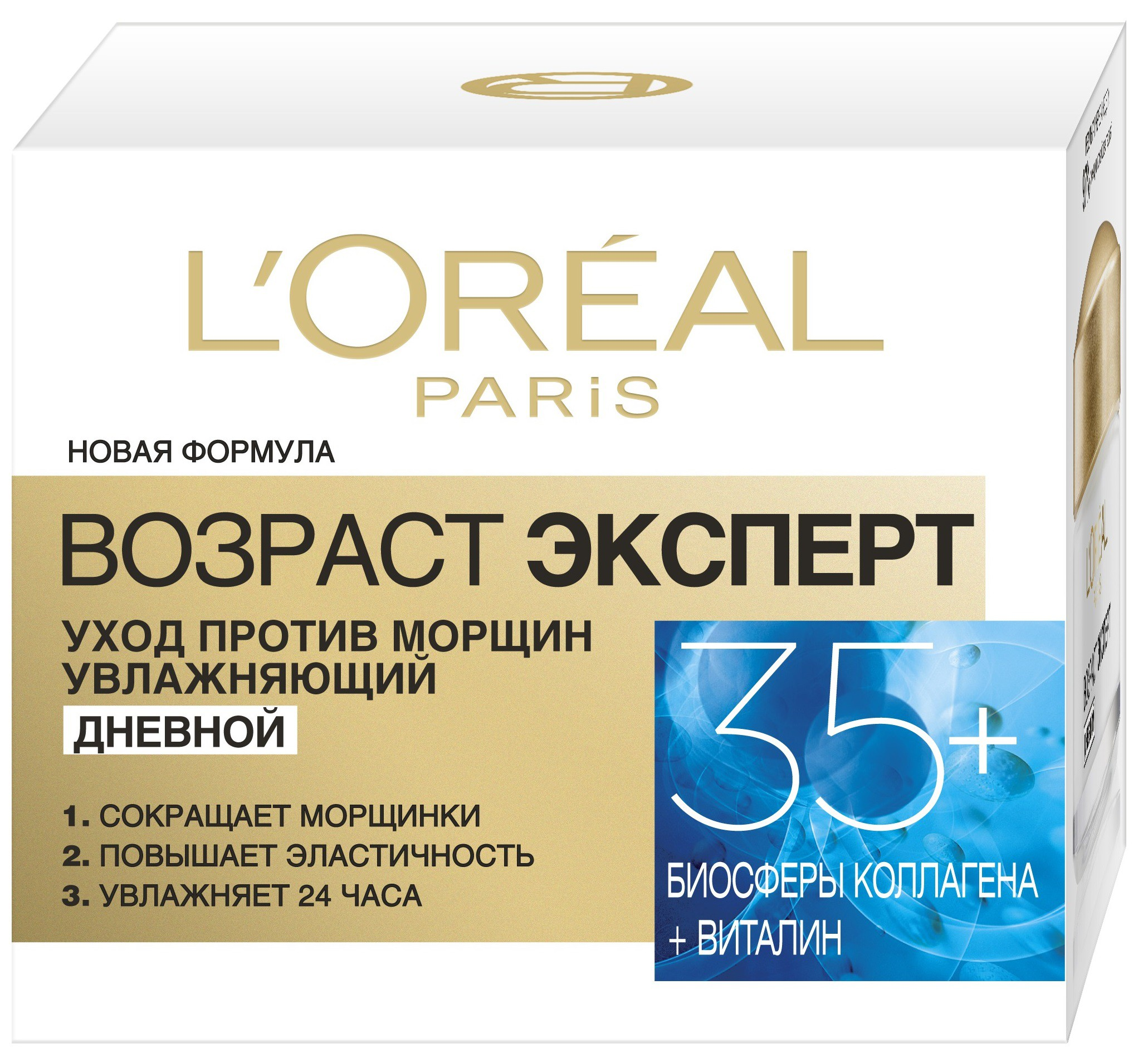 LOreal Paris Дневной крем Возраст эксперт 35+ увлажняющий, против морщин, 50 млA7820900Антивозрастной крем для лица серии Возраст Эксперт разработан для кожи после 35 лет. Он оказывает тройное действие: сокращает морщинки, наполняет кожуэластичностью, увлажняет 24 часа. Входящие в состав крема Биосферы Коллагена глубоко проникают внутрь кожи где увеличиваются в объеме до 9 раз, за счет чего происходит выталкивание морщин изнутри. Растительный экстракт цветка опунции -Виталин, известный своими восстанавливающими свойствами, поддерживает естественные процессы обновления клеток кожи.