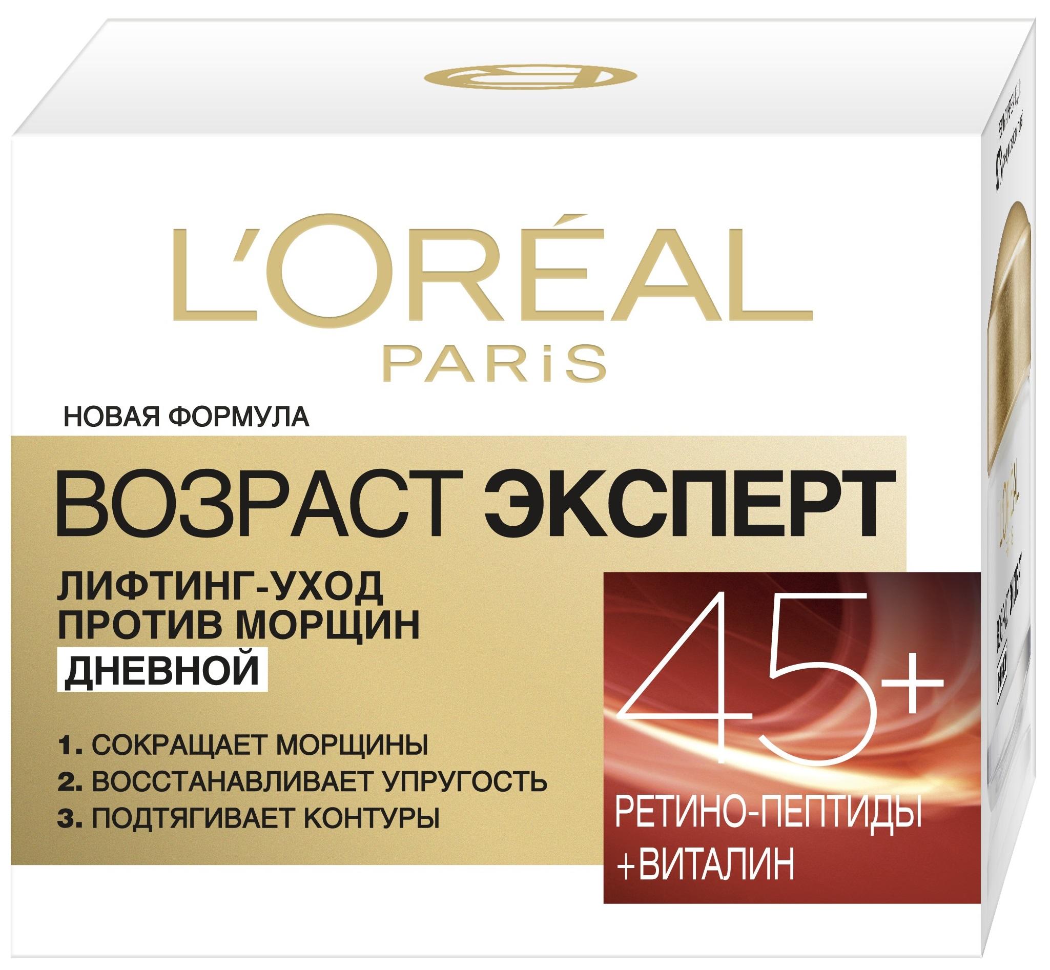 L'Oreal Paris Дневной крем Возраст Эксперт 45+ против морщин, лифтинг-уход, 50 мл кремы l oreal paris дневной крем возраст эксперт 55 против морщин легкая текстура восстанавливающий 50 мл