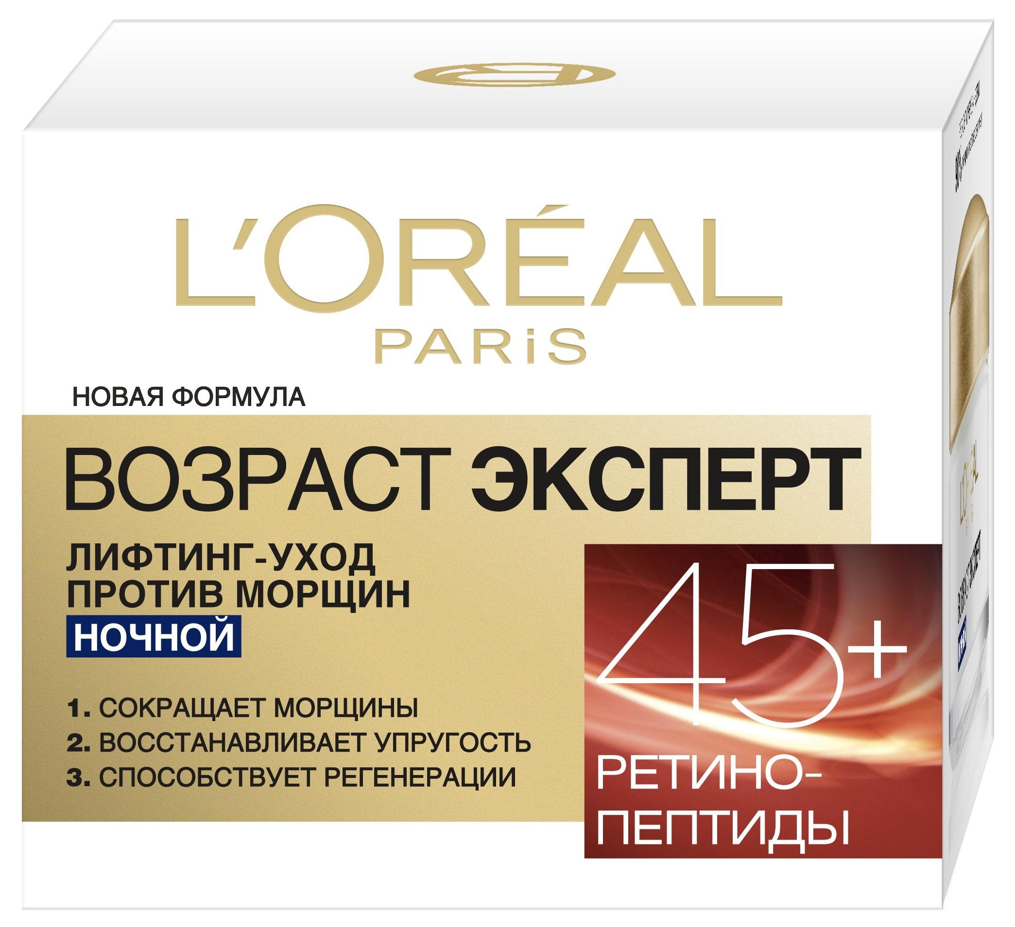 LOreal Paris Ночной крем Возраст эксперт 45+, против морщин, лифтинг-уход, 50 млA7821500Известно, что после 45 лет обновление кожи замедляется, появляется всё больше морщин, контуры лица становятся нечёткими, часто бывает ощущение сухости и стянутости. Для зрелой кожи необходим специальный уход «Возраст Эксперт», разработанный лабораторией Лореаль Париж. Ночной крем для лица «Возраст Эксперт 45+» ухаживает за кожей после 45 лет. Его уникальная формула работает одновременно в нескольких направлениях: стимулирует регенерацию кожи на глубинном уровне благодаря входящим в состав ретинопептидам, разглаживает морщины, восстанавливает упругость.