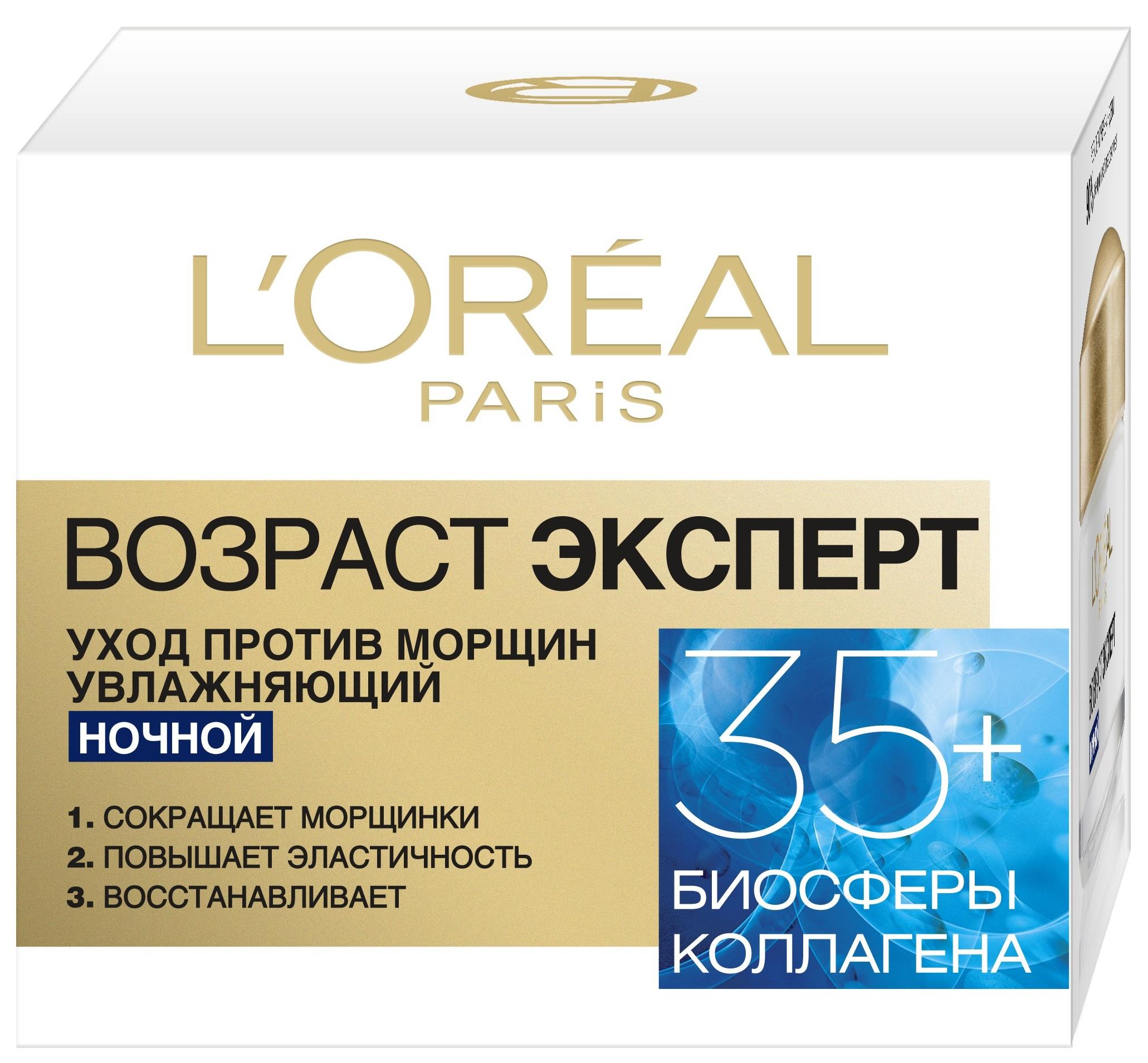 L'Oreal Paris Ночной крем для лица Возраст эксперт 35+ увлажняющий, против морщин, 50 мл кремы l oreal paris дневной крем возраст эксперт 55 против морщин легкая текстура восстанавливающий 50 мл
