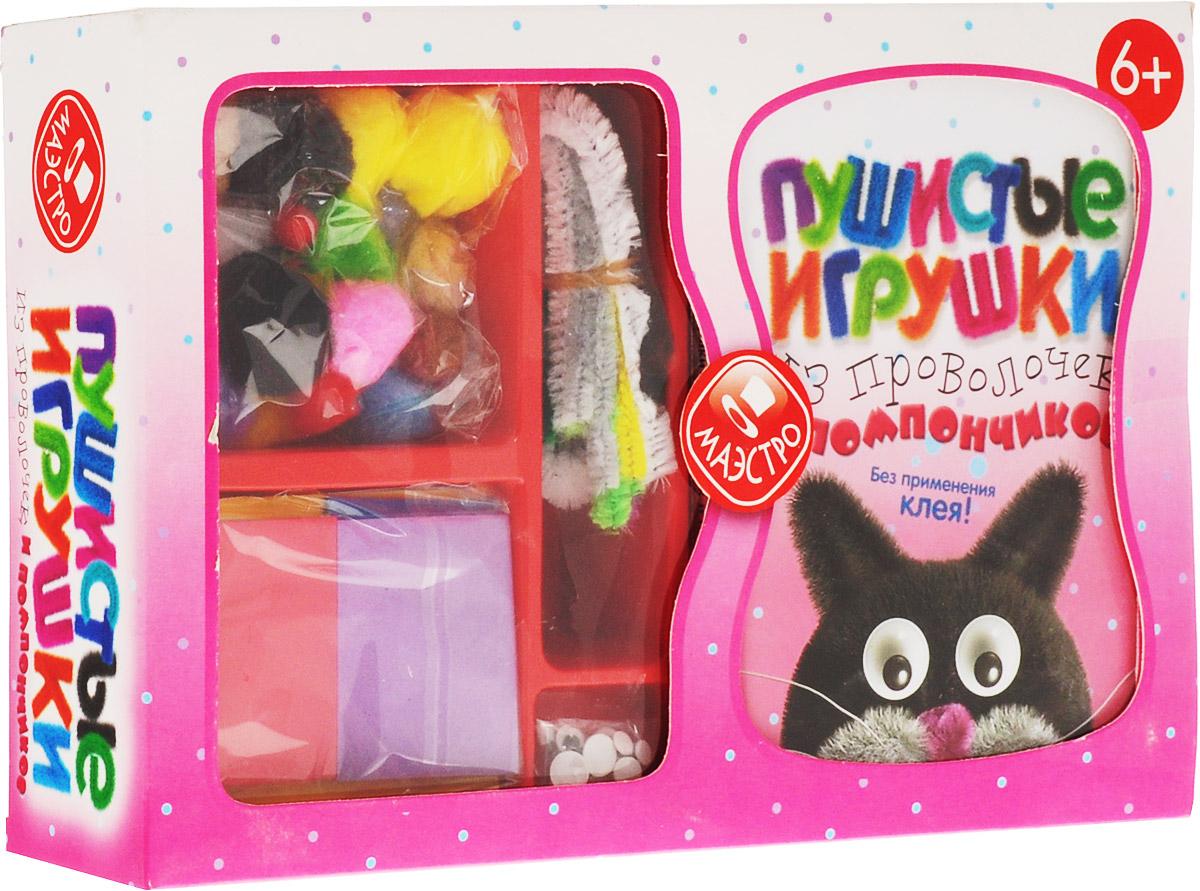 Маэстро Набор для изготовления игрушек Пушистые игрушки из проволочек и помпончиков - Игрушки своими руками