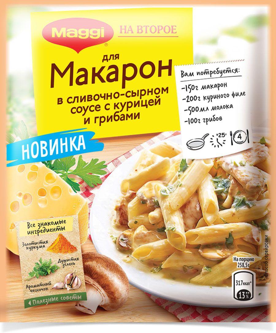 Maggi для макарон в сливочно-сырном соусе с курицей и грибами, 30 г12293427Maggi На второе для макарон в сливочно-сырном соусе с курицей и грибами.Скуке не место на вашей кухне, когда вы готовите макароны с новинкой от Maggi для макарон в сливочно-сырном соусе с курицей и грибами!Maggi для макарон в сливочно-сырном соусе с курицей и грибами - это смесь для приготовления вкусного и ароматного блюда из макарон с нежным соусом. Нежный сливочно-сырный вкус соуса подчеркивается оптимально подобранной смесью из ароматной петрушки, душистого чеснока, мускатного ореха и других специй, а пряная куркума придает блюду аппетитный золотистый цвет.С ним ваши макароны станут новым любимым блюдом для всей семьи!