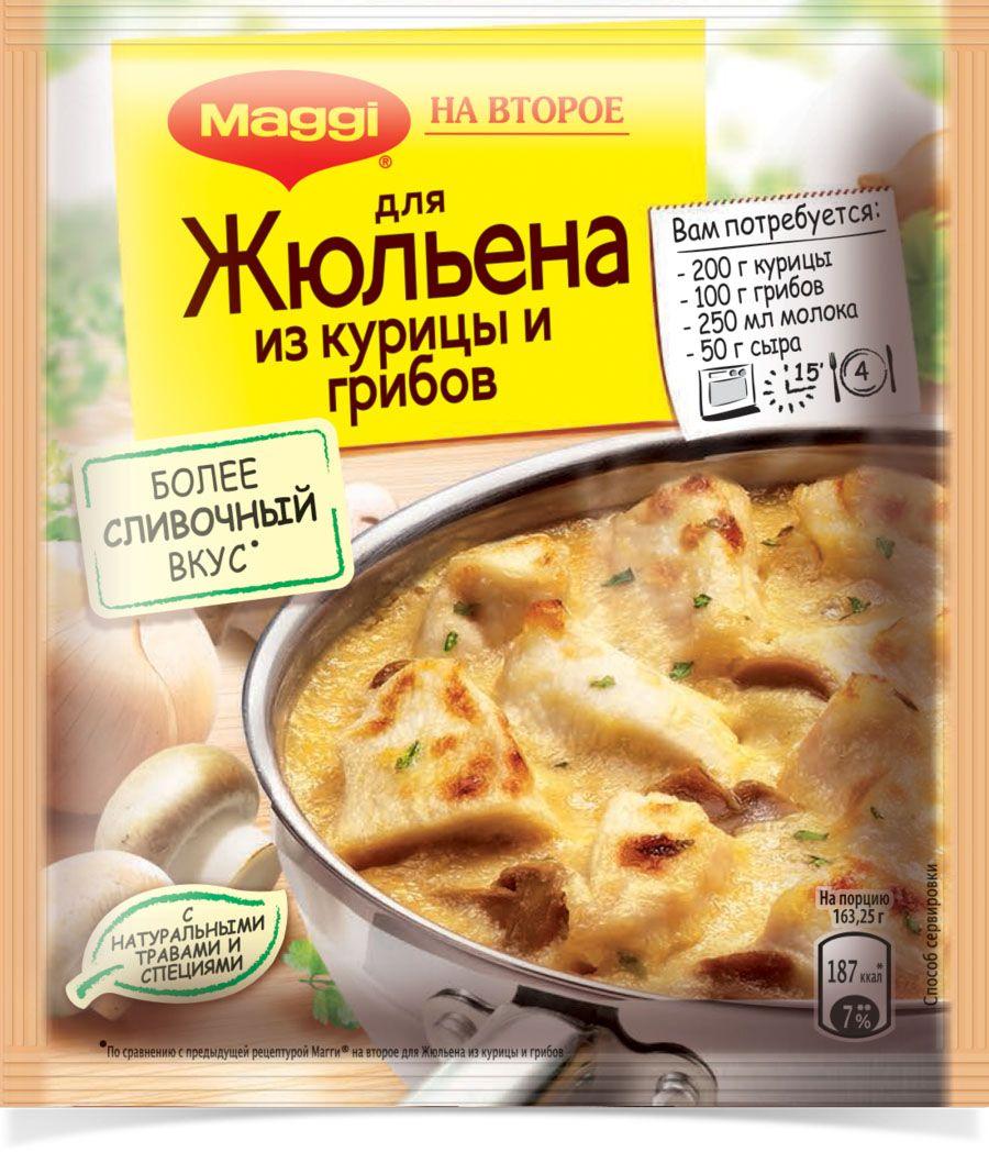 Maggi для жюльена с курицей и грибами, 26 г12299231Жюльен - это прекрасное решение как для обычного ужина, так и для праздничного стола. Для приготовления вам потребуется всего 15 минут! В состав продукта входят натуральные овощи, травы и специи. Без добавления глутамата и консервантов.