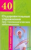 М. Филатова. Оздоровительные упражнения при гинекологических заболеваниях