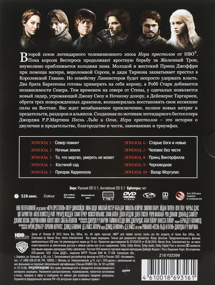 Игра Престолов:  Сезон 2 (5 DVD) Дэвид Бинеофф,D. B. Weiss,Джордж Рэймонд Ричард Мартин
