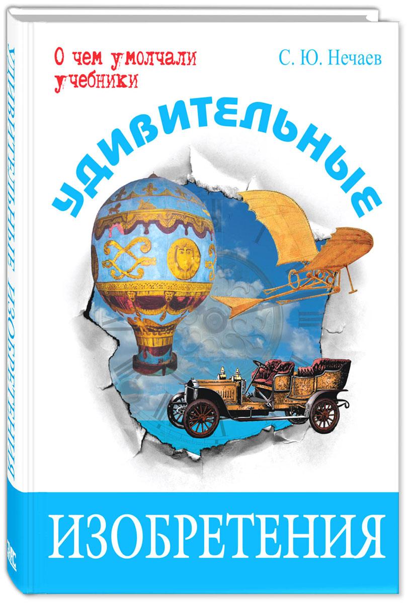С. Ю. Нечаев Удивительные изобретения