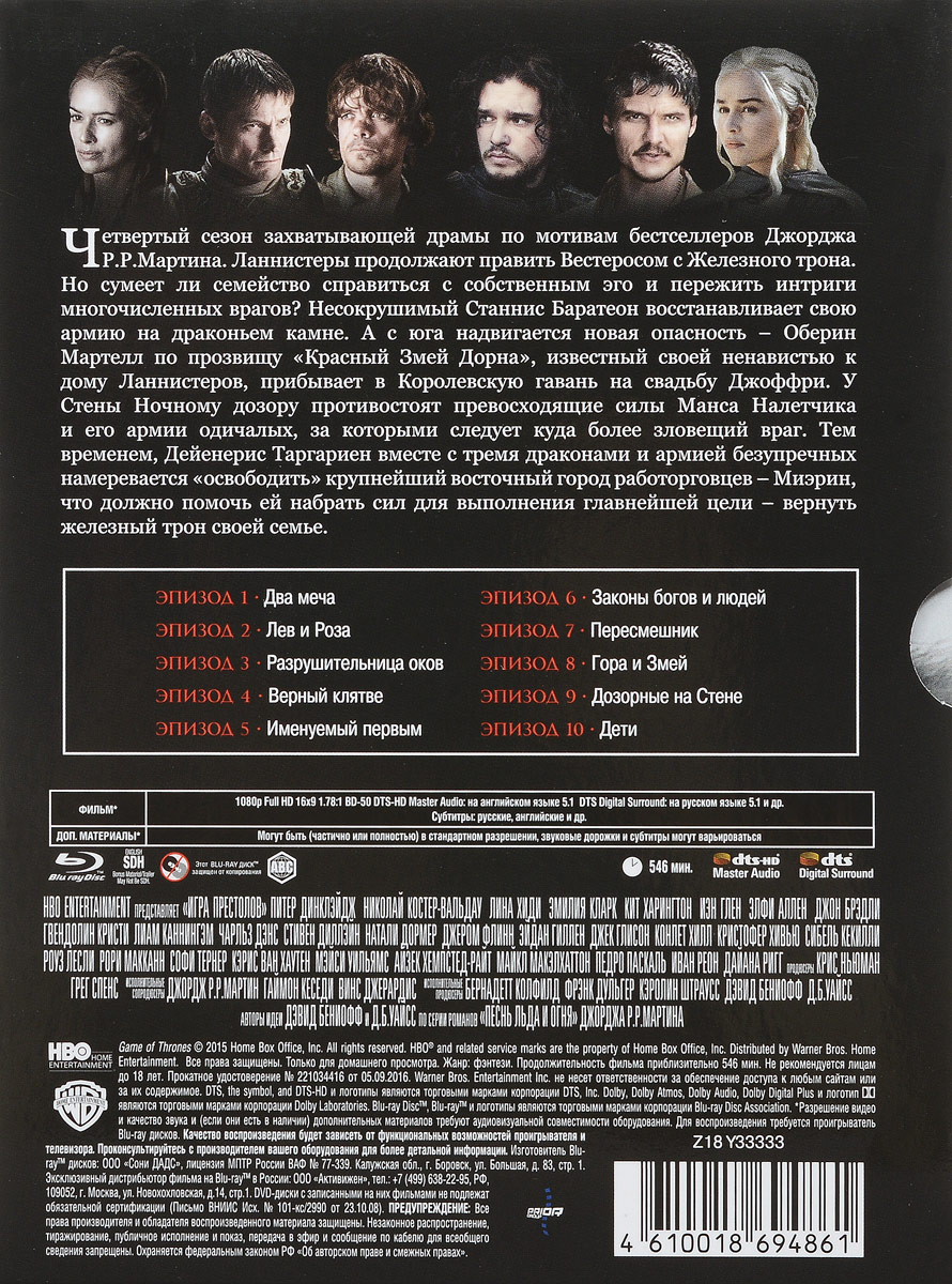 Игра Престолов:  Сезон 4 (4 Blu-ray) Дэвид Бинеофф,D. B. Weiss,Джордж Рэймонд Ричард Мартин