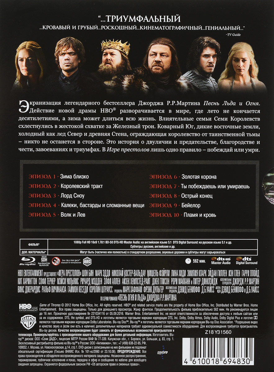 Игра Престолов:  Сезон 1 (5 Blu-ray) Home Box Office (HBO)