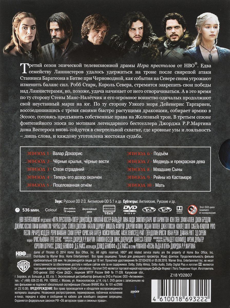 Игра Престолов:  Сезон 3 (5 DVD) Дэвид Бинеофф,D. B. Weiss,Джордж Рэймонд Ричард Мартин