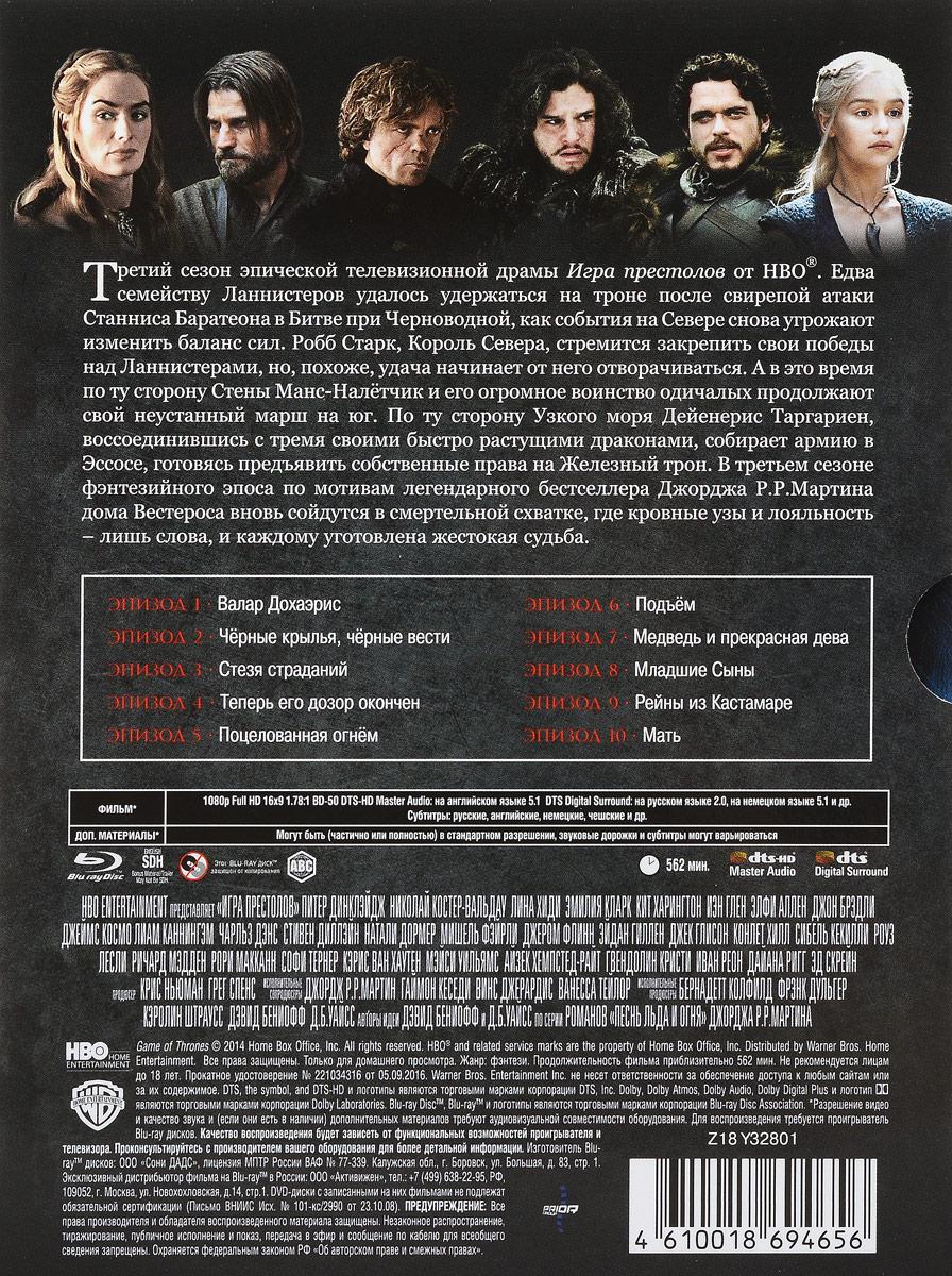 Игра Престолов:  Сезон 3 (5 Blu-ray) Дэвид Бинеофф,D. B. Weiss,Джордж Рэймонд Ричард Мартин