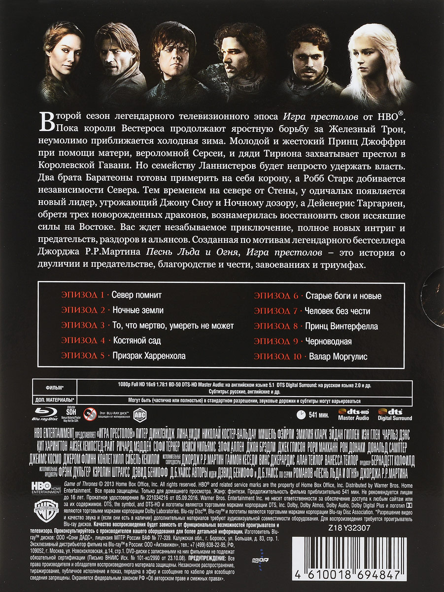 Игра Престолов:  Сезон 2 (5 Blu-ray) Дэвид Бинеофф,D. B. Weiss,Джордж Рэймонд Ричард Мартин