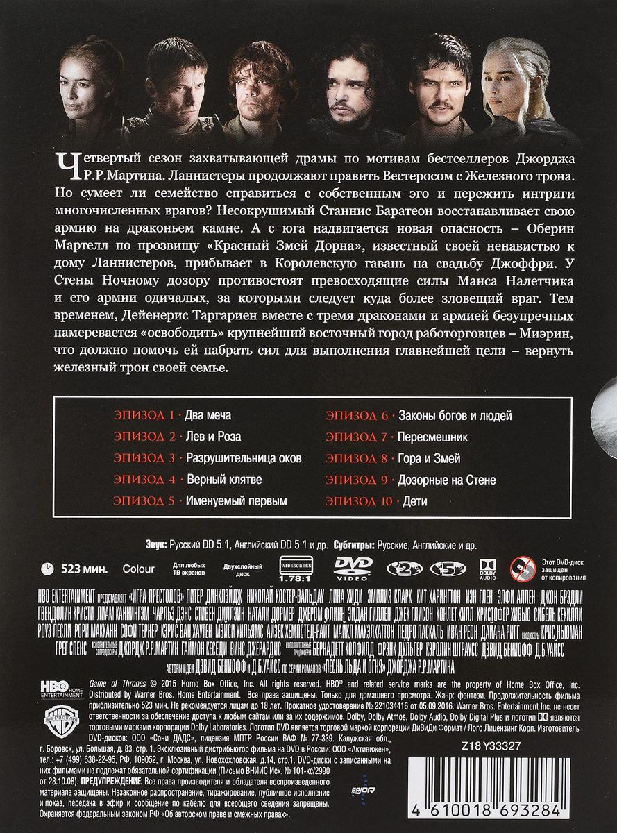Игра Престолов:  Сезон 4 (5 DVD) Дэвид Бинеофф,D. B. Weiss,Джордж Рэймонд Ричард Мартин