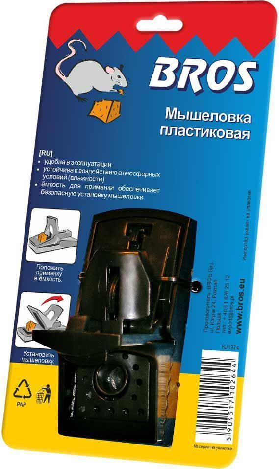 Мышеловка пластмассовая BROS710264Мышеловка пластмассовая BROS удобная в использовании, устойчивая к атмосферным условиям. Сосуд для приманки позволяет безопасно установить мышеловку.