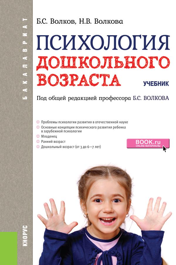 Психология дошкольного возраста (для бакалавров). Учебник