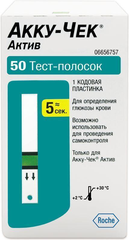 Тест-полоски Accu-Chek Active, 50 шт глюкометр accu chek performa набор