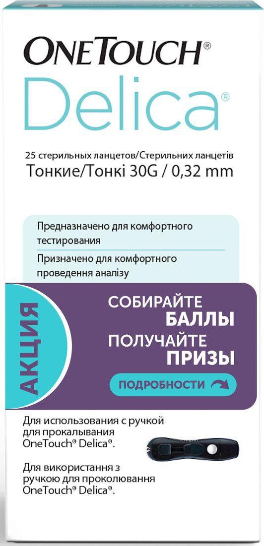 Ланцеты OneTouch Delica, 25 шт3407Для использования с ручкой для прокалывания OneTouch DelicaОсновные особенности:Не подходят для других автопрокалывателейФирменная форма ланцета, укороченный миниУльтратонкие - диаметр иглы 30G (всего 0,32 мм)