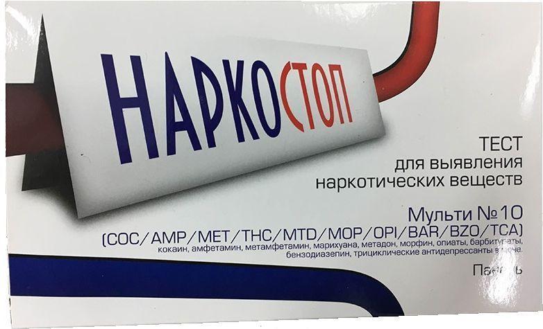 Мульти-тест Наркостоп на 10 видов наркотиков652Тест для определения 10 наркотиков в моче:кокаинмарихуана (каннабиноиды)опиатыамфетаминметамфетаминфенициклидинбензодиазепинбарбитуратыметадонметилендиоксиметамфетамин НАРКОСТОП - это современные диагностические тест-полоски (индикаторная полоска, либо кассета (набор) состоящая из нескольких полосок), позволяющие качественно определить наркотические вещества в моче человека.НАРКОСТОП - нужен организациям проводящим контроль состояния своих сотрудников, учебным и спортивным учреждениям проводящим контроль своих воспитанников, родителям желающим убедиться в том, что их дети не употребляют наркотики и многим другим.НАРКОСТОП – индикаторная полоска либо кассета (набор) состоящая из нескольких полосок.НАРКОСТОП может обнаружить следы наркотиков даже через 5 суток после однократного употребления.