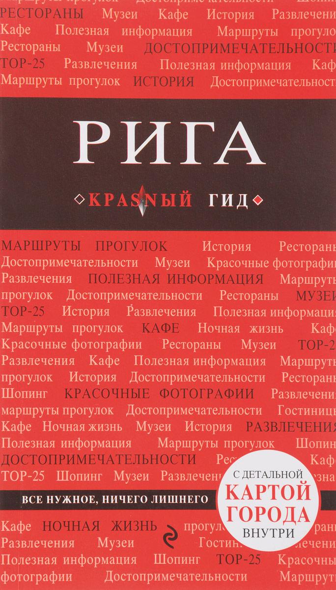 О. В. Чередниченко Рига. Путеводитель (+ карта)