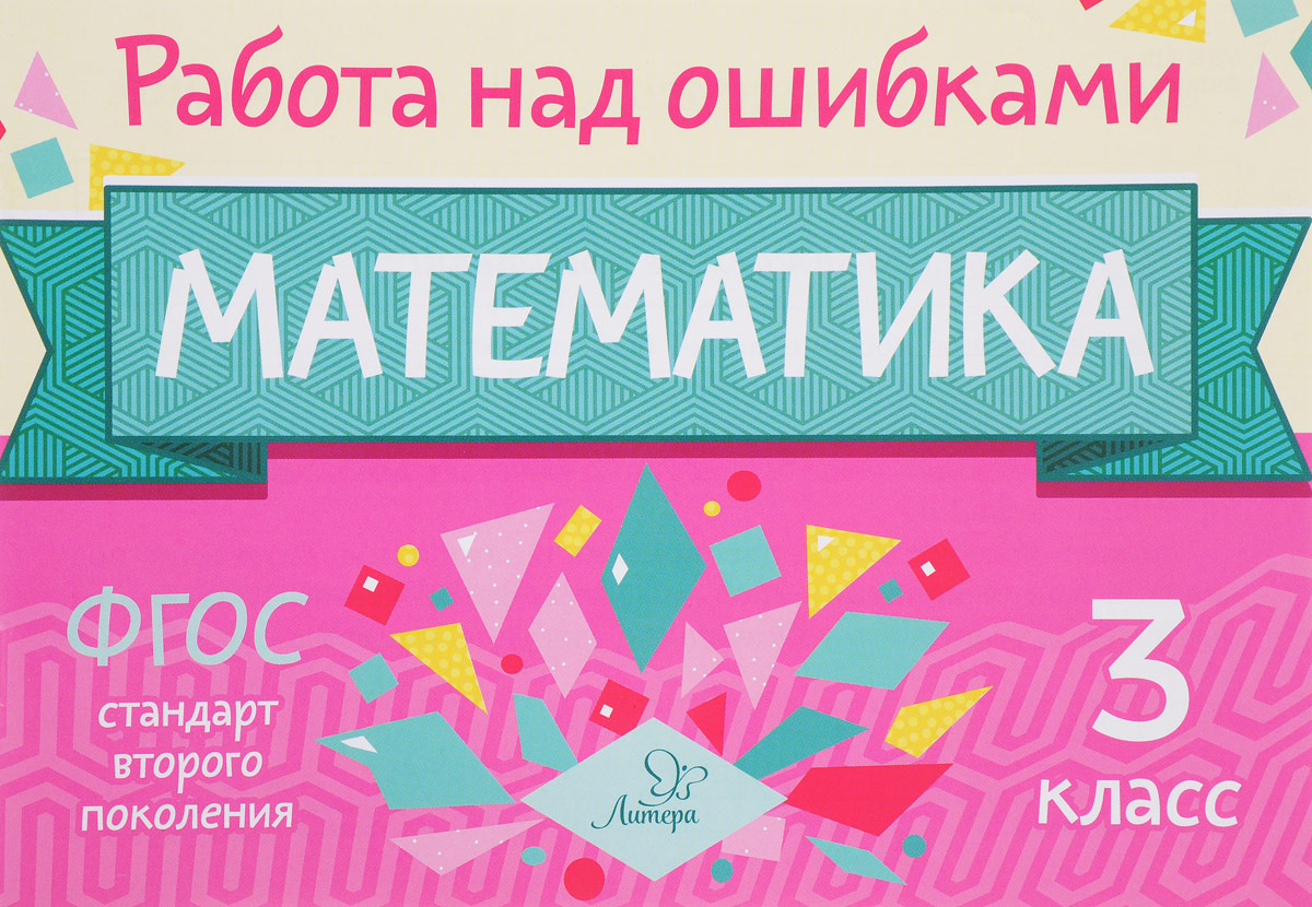 М. С. Селиванова Математика. 3 класс