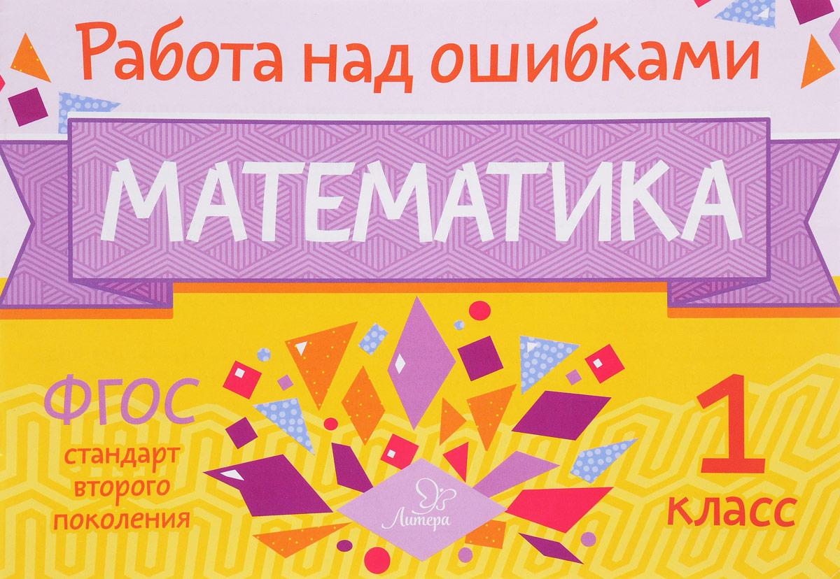 М. С. Селиванова Математика. 1 класс
