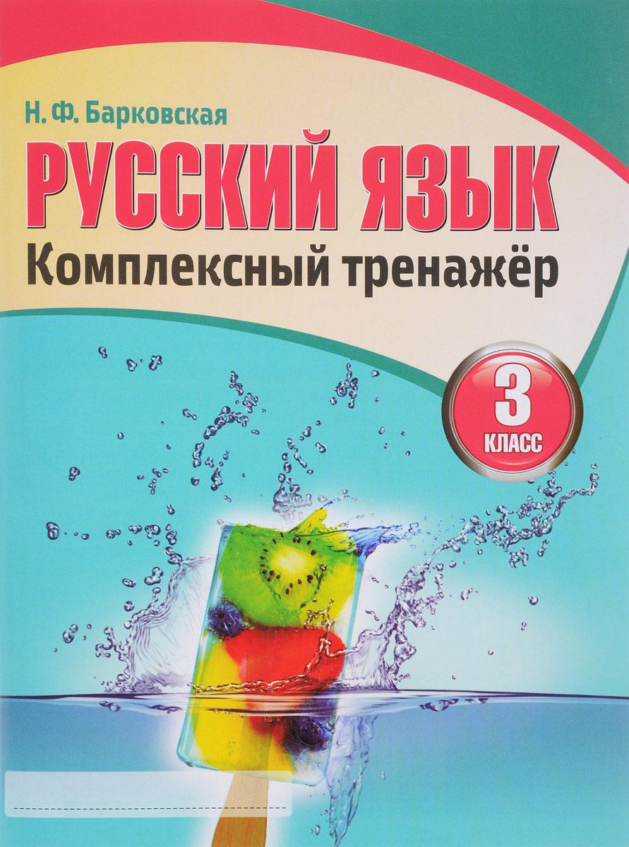 Русский язык. 3 класс. Комплексный тренажер куплю тренажер б у в барнауле