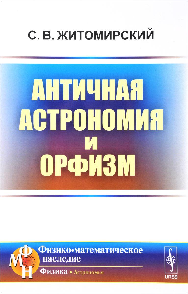 Античная астрономия и орфизм. С. В. Житомирский