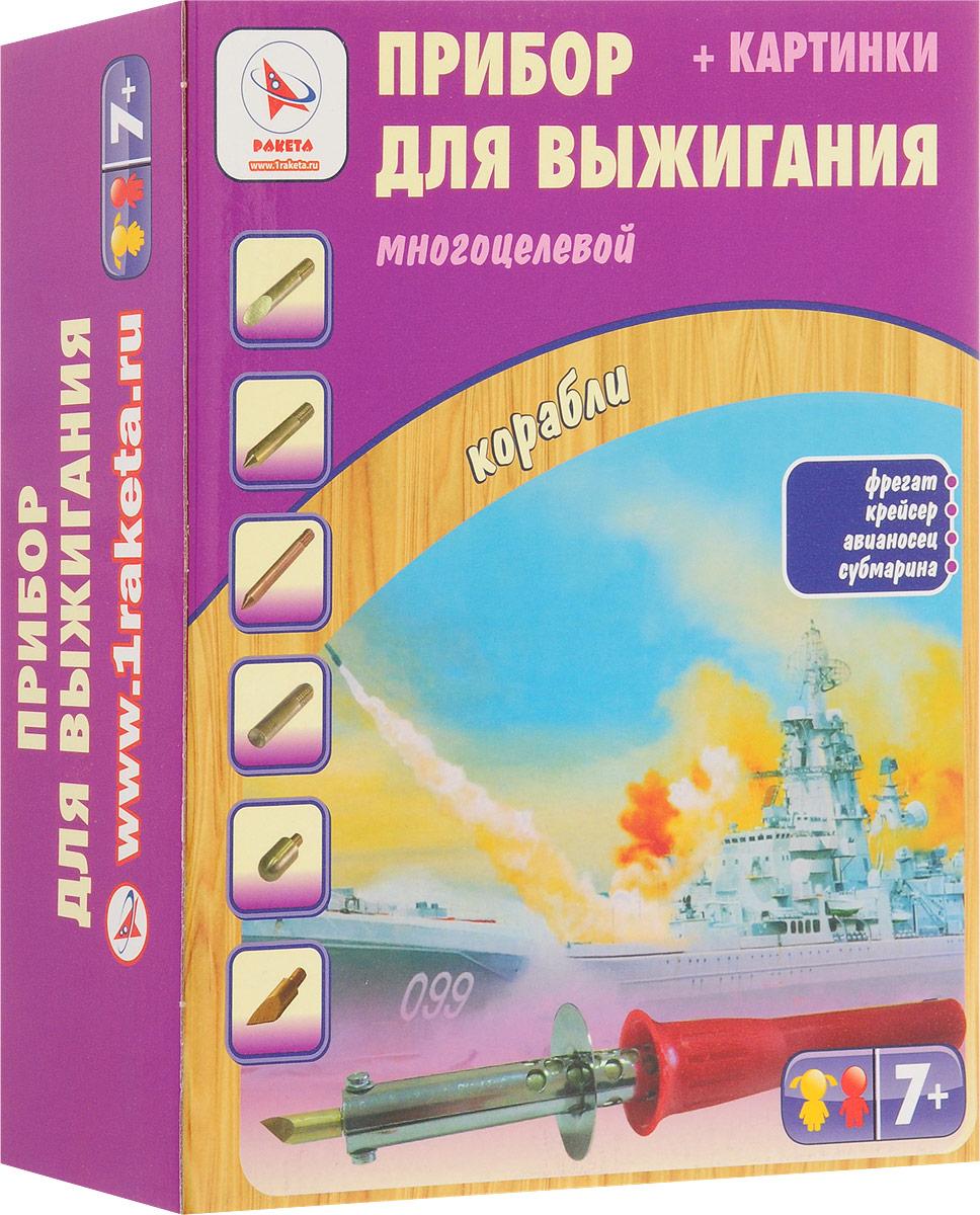 Ракета Набор для выжигания с аппаратом Корабли