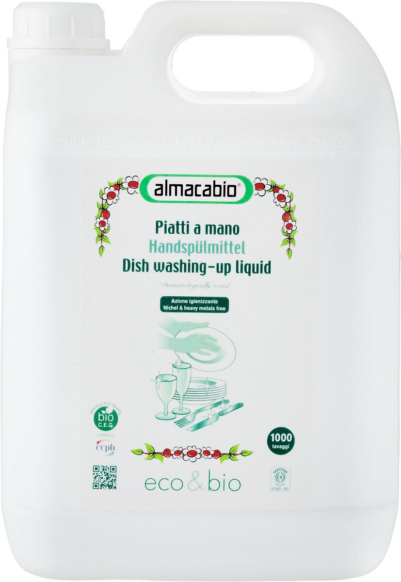 Средство для мытья посуды Almacabio Dish Washing-Up Liquid, 5 л15047Средство Almacabio Dish Washing-Up Liquid идеально подходит для мытья всех видов посуды: стеклянной, фарфоровой, эмалированной, керамической, из нержавеющей стали, алюминиевой, пластиковой. Удаляет все виды остатков пищи, устраняет запахи и дезинфицирует. Содержит растительный глицерин. Нейтральный PH фактор, глубокое обезжиривание, не содержит синтетических отдушек. Защищает кожу рук, смягчает и увлажняет. Не оставляет следов после высыхания. Не содержит фосфор, фосфаты, ферменты и ингредиенты природного происхождения.Товар сертифицирован.