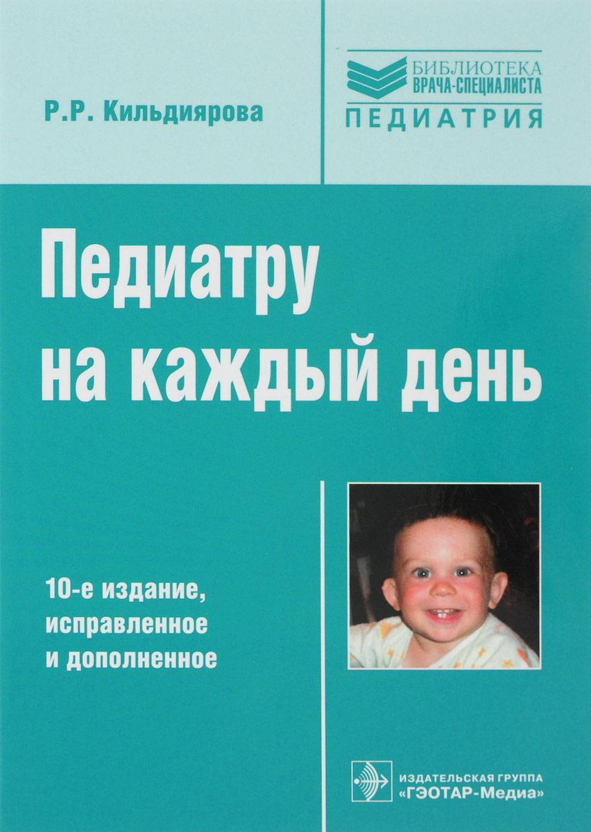 Zakazat.ru: Педиатру на каждый день. Руководство для врачей. Р. Р. Кильдиярова