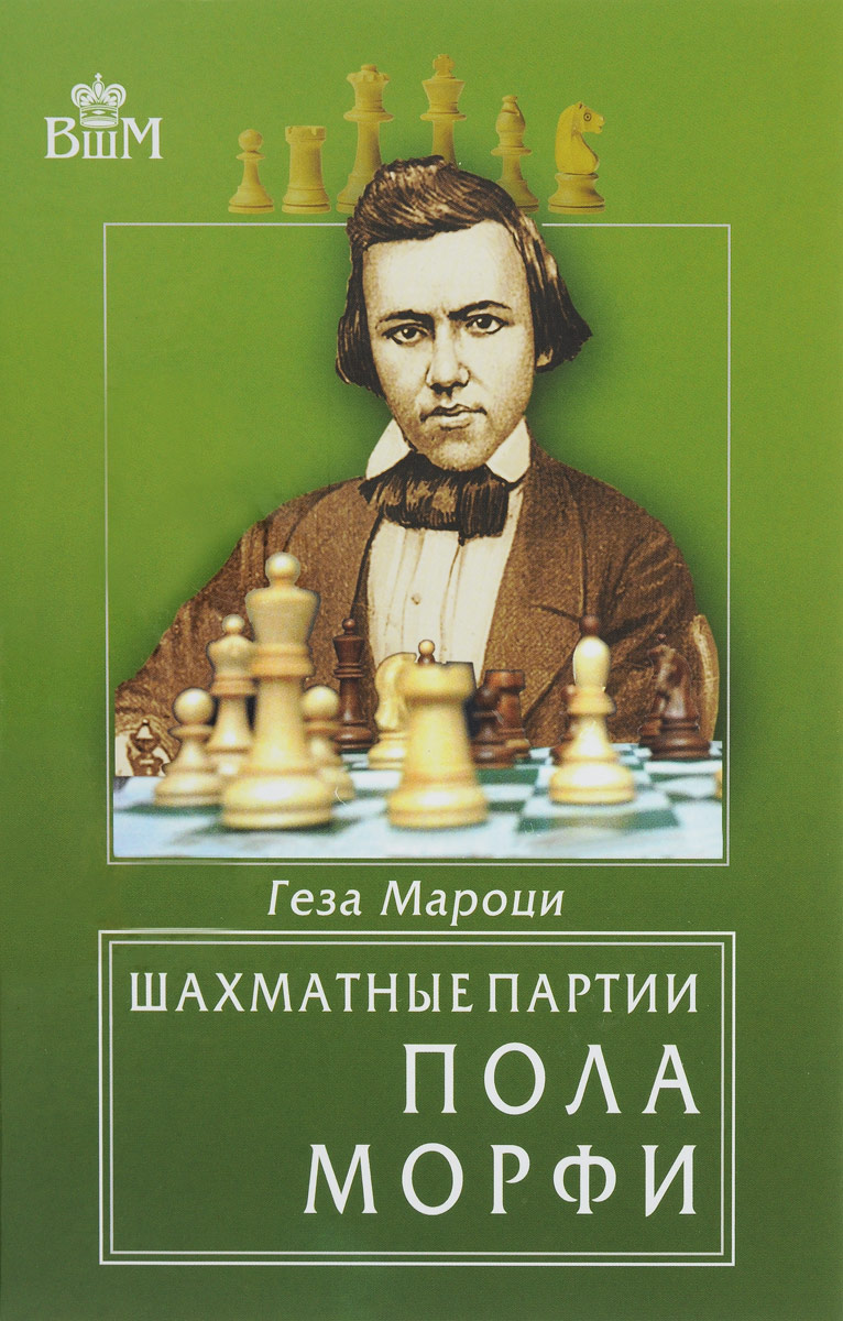 Шахматные партии Пола Морфи. Геза Мароци