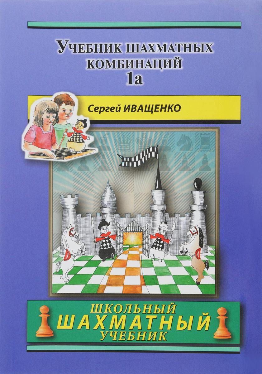 Учебник шахматных комбинаций. Том 1а / The Manual Of Chess Combinations: Volume 1a. Сергей Иващенко
