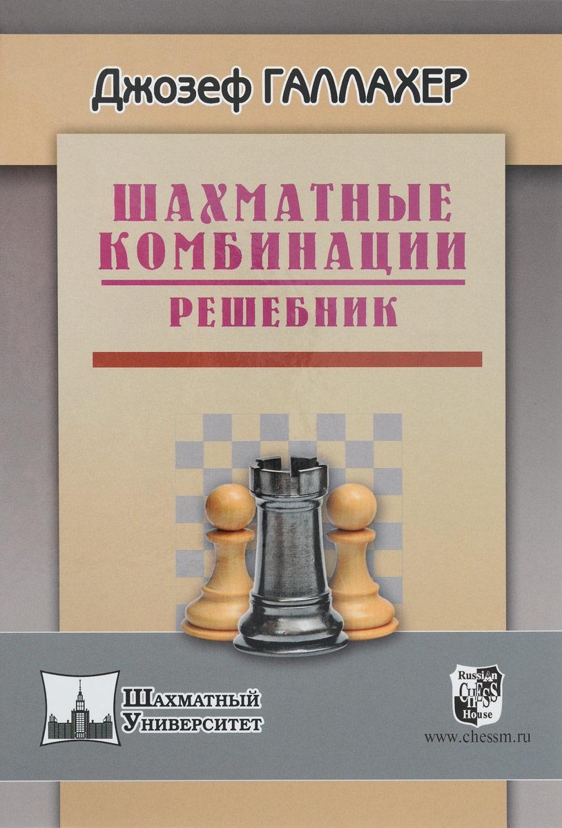 Шахматные комбинации. Решебник. Джозеф Галлахер