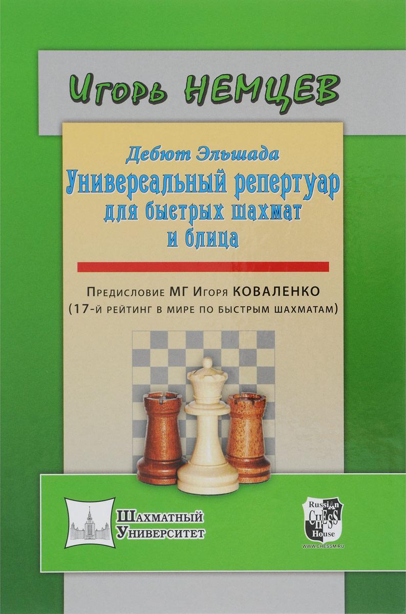 Дебют Эльшада, или Универсальный репертуар для быстрых шахмат и блица. Игорь Немцев