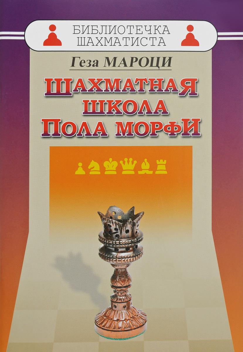 Шахматная школа Пола Морфи. Геза Мароци