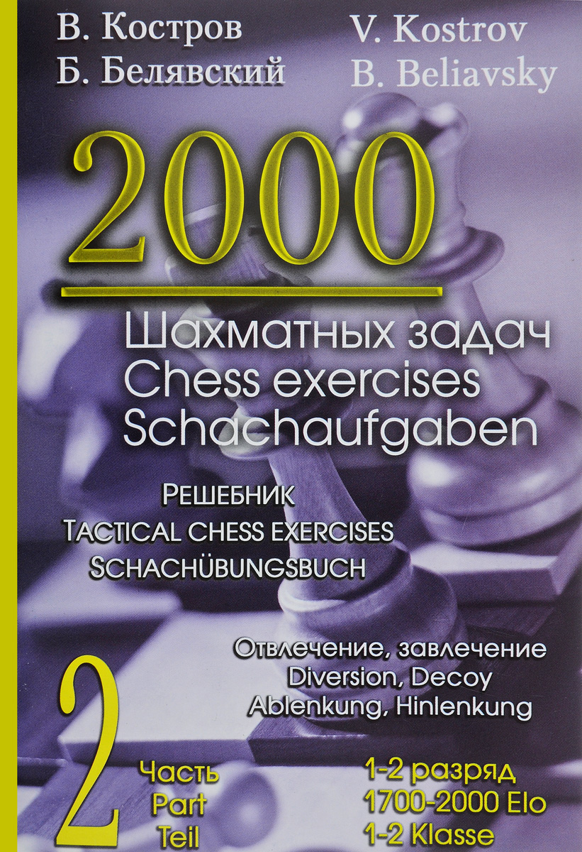 2000 шахматных задач. 1-2 разряд. Часть 2. Решебник. Отвлечение, завлечение / 2000 Chess Exercises: 1700-2000 Elo: 2 Part:Tactical Chess Exercises: Diversion, Decoy / 2000 Schachaufgaben: 1-2 Klasse: 2 Teil: Schachubungsbuch: Ablenkung, Hinlenkung. В. Кос