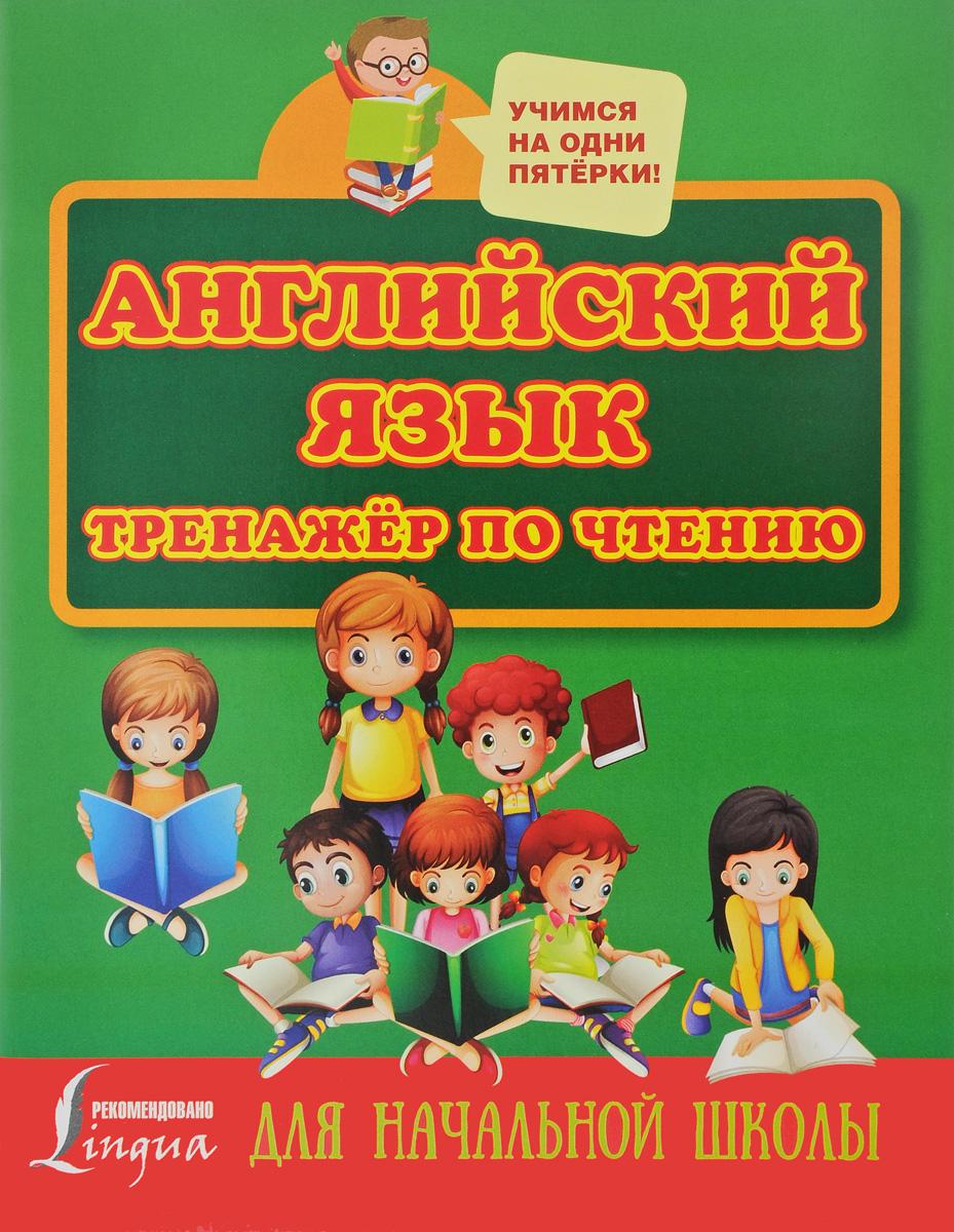 С. А. Матвеев Английский язык. Тренажер по чтению для начальной школы с а матвеев русский язык для начальной школы