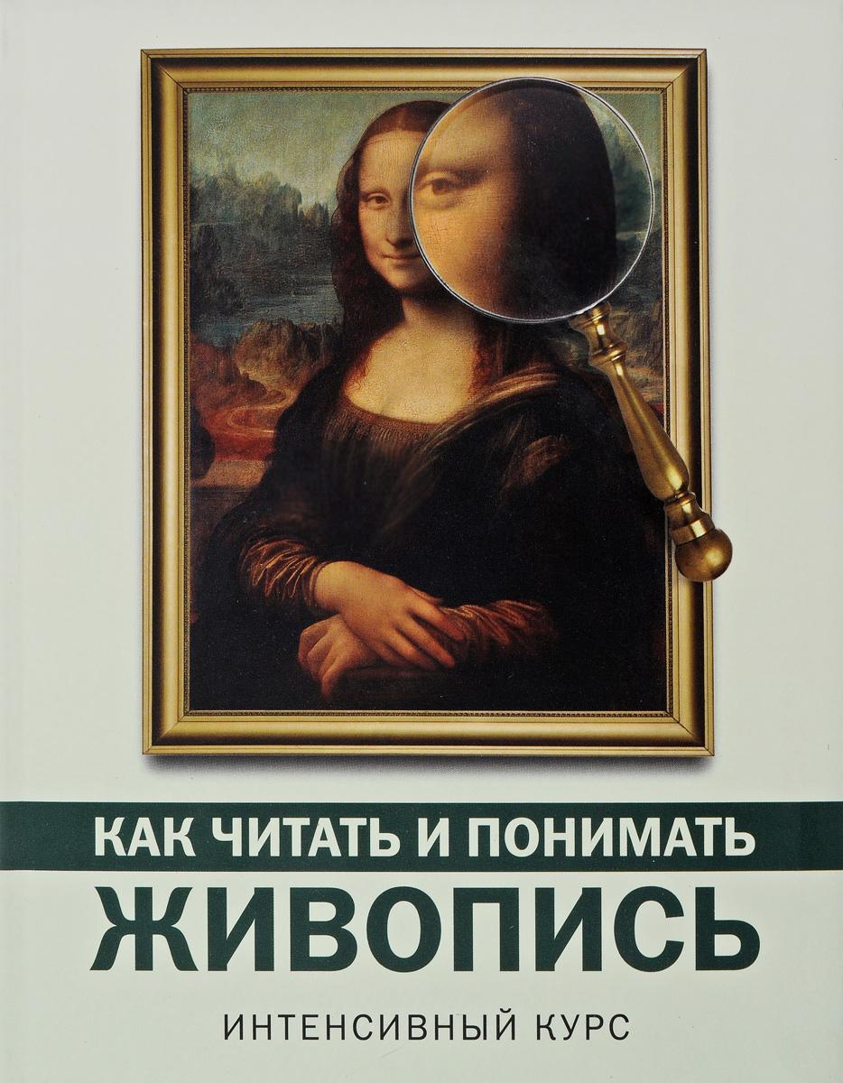 Zakazat.ru: Как читать и понимать живопись. Интенсивный курс. Н. Д. Кортунова