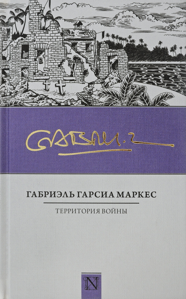 Габриэль Гарсиа Маркес Территория войны