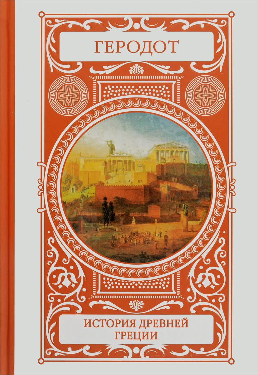 Геродот История Древней Греции четыре история дивергента