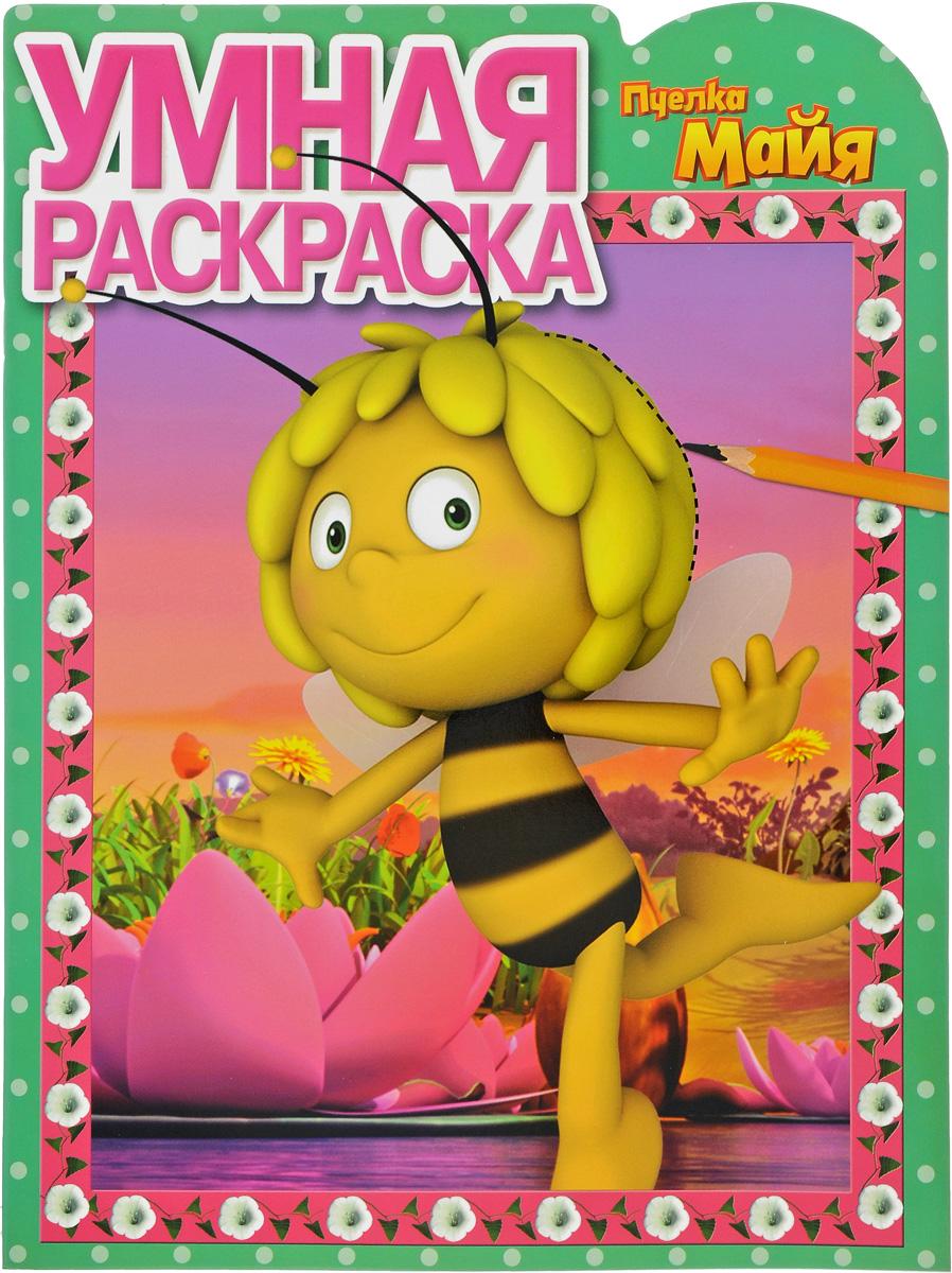Пчелка Майя. Умная раскраска пчелка майя новые приключения выпуск 4 побег из улья