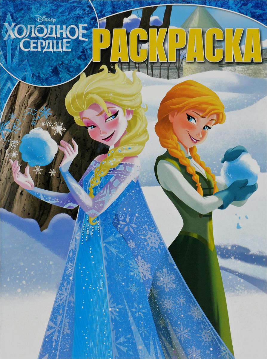 Холодное Сердце. Волшебная раскраска ISBN: 978-5-4471-3915-5