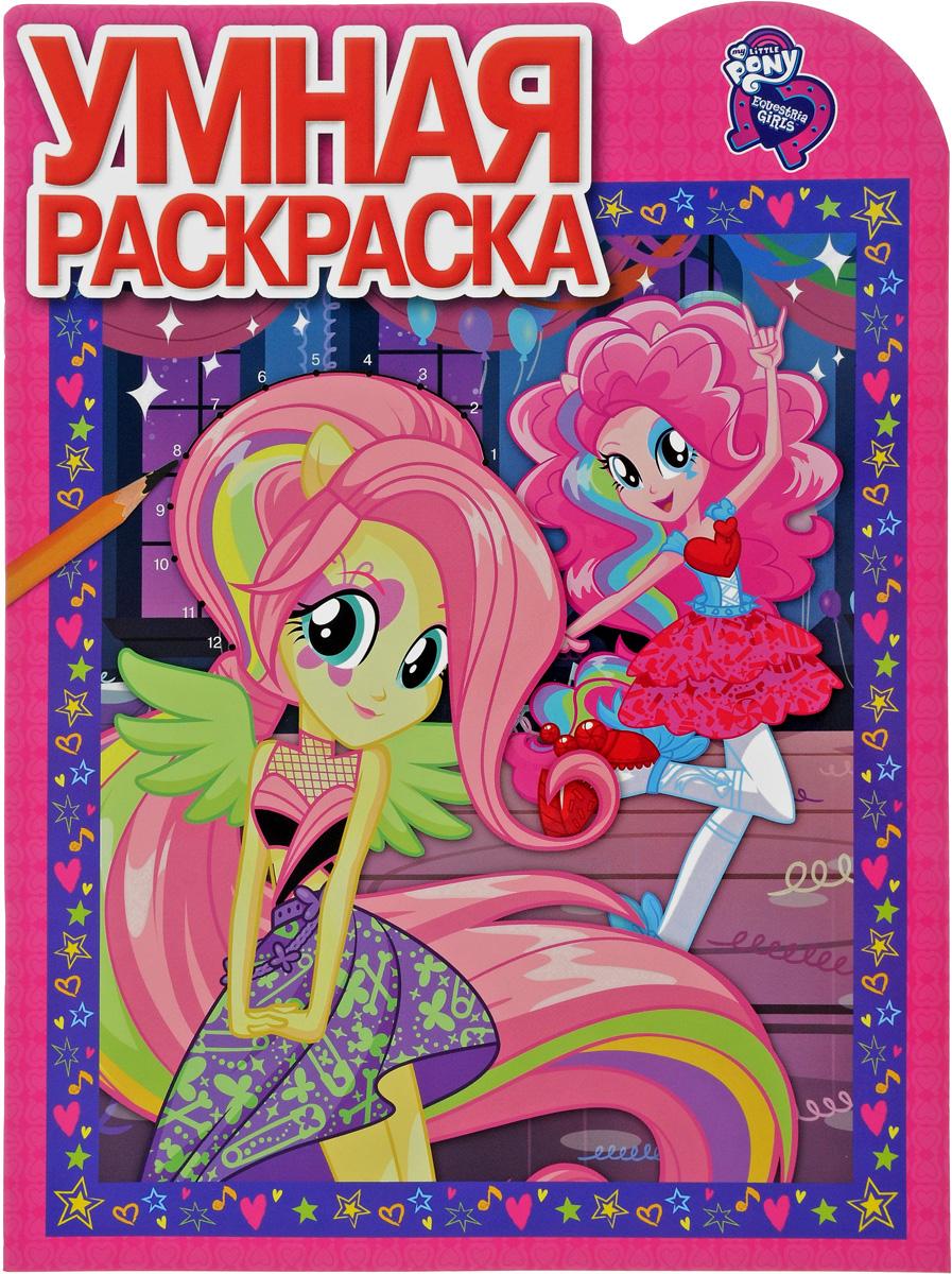 Мой маленький пони. Девочки из Эквестрии. Умная раскраска ISBN: 978-5-4471-4010-6 мой маленький пони девочки из эквестрии рсу 1611 раскраска сумочка